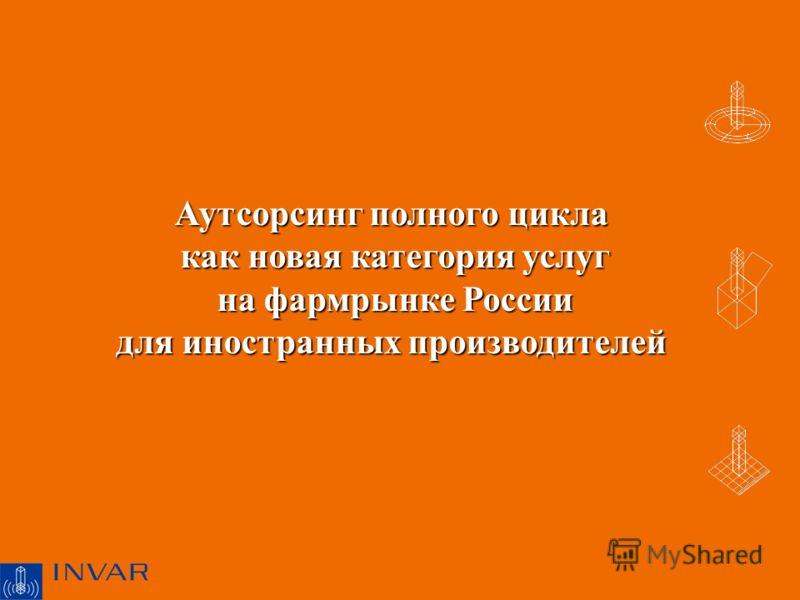 Аутсорсинг полного цикла как новая категория услуг на фармрынке России на фармрынке России для иностранных производителей