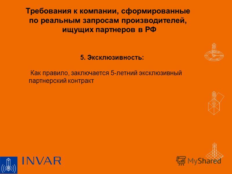 Требования к компании, сформированные по реальным запросам производителей, ищущих партнеров в РФ 5. Эксклюзивность: Как правило, заключается 5-летний эксклюзивный партнерский контракт