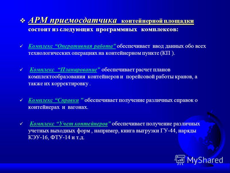 В состав АСУ КП-НП входят следующие рабочие места: - АРМ заведующего КП; - АРМ приемосдатчика контейнерной площадки; - АРМ товарного кассира ; - АРМ работника актово - претензионного стола; - АРМ КПП. АСУ КП-НП взаимодействует : - с типовым АРМ ТВК ;