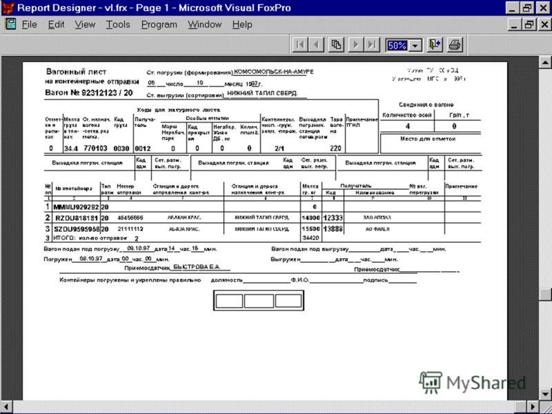 После окончания погрузки печатаются вагонные листы, при этом можно осуществить предварительный просмотр вагонного листа на экране