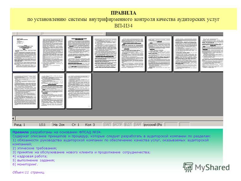 ПРАВИЛА по установлению системы внутрифирменного контроля качества аудиторских услуг ВП-И34 Правила разработаны на основании ФПСАД 34. Содержат описание принципов и процедур, которые следует разработать в аудиторской компании по разделам: 1) обязанно