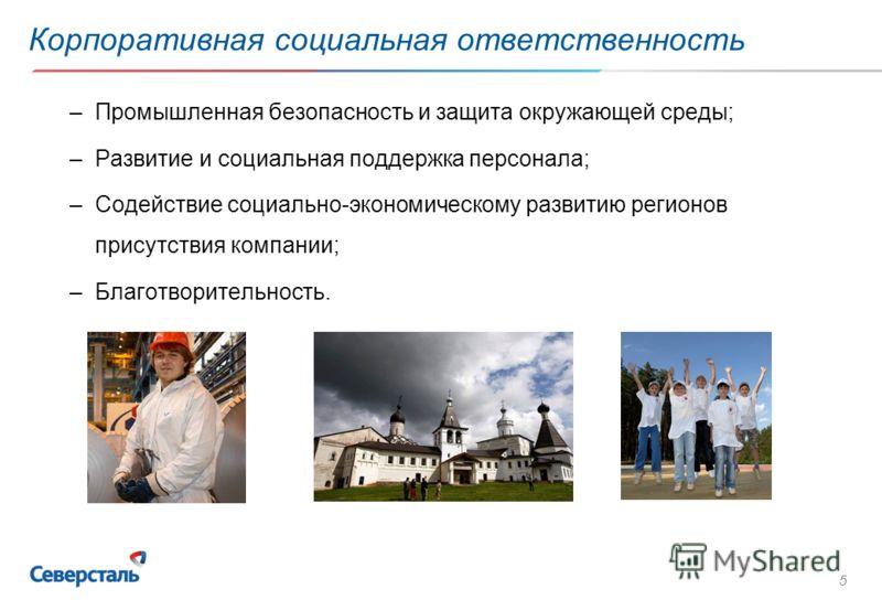 5 Корпоративная социальная ответственность –Промышленная безопасность и защита окружающей среды; –Развитие и социальная поддержка персонала; –Содействие социально-экономическому развитию регионов присутствия компании; –Благотворительность.
