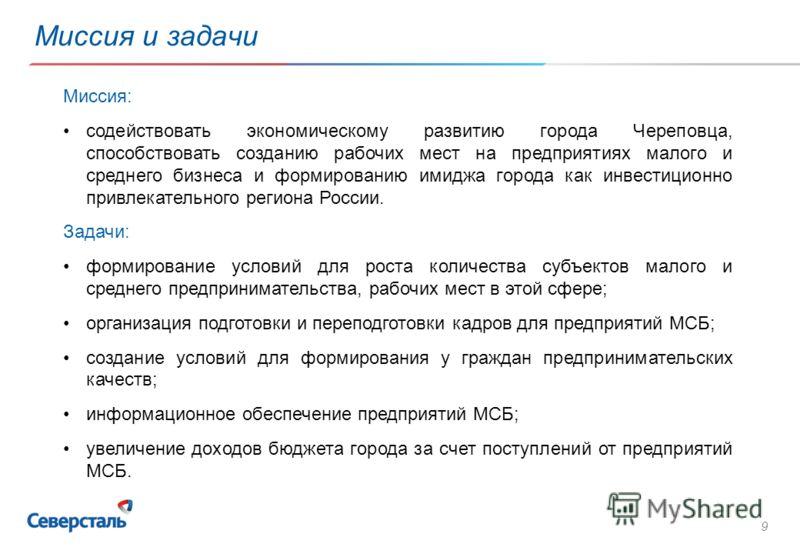 9 Миссия и задачи Миссия: содействовать экономическому развитию города Череповца, способствовать созданию рабочих мест на предприятиях малого и среднего бизнеса и формированию имиджа города как инвестиционно привлекательного региона России. Задачи: ф