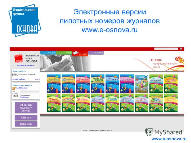 Электронные версии пилотных номеров журналов www.e-osnova.ru www.e-osnova.ru