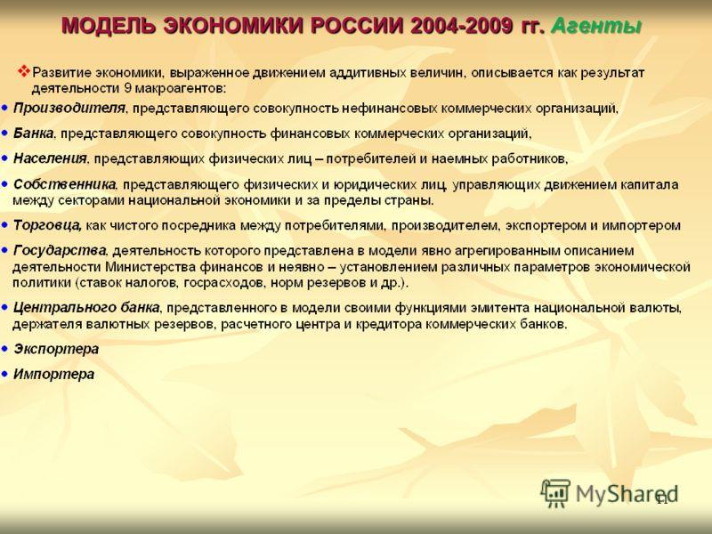 МОДЕЛЬ ЭКОНОМИКИ РОССИИ 2004-2009 гг. Агенты 11