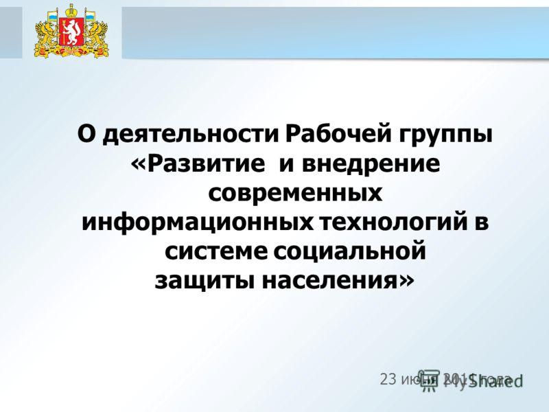 О деятельности Рабочей группы «Развитие и внедрение современных информационных технологий в системе социальной защиты населения» 23 июня 2011 года