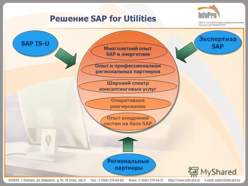 Решение SAP for Utilities Многолетний опыт SAP в энергетике Опыт и профессионализм региональных партнеров Широкий спектр консалтинговых услуг Оперативное реагирование Опыт внедрения систем на базе SAP Многолетний опыт SAP в энергетике Опыт и професси
