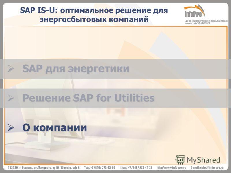 SAP IS-U: оптимальное решение для энергосбытовых компаний SAP для энергетики SAP для энергетики Решение SAP for Utilities Решение SAP for Utilities О компании О компании