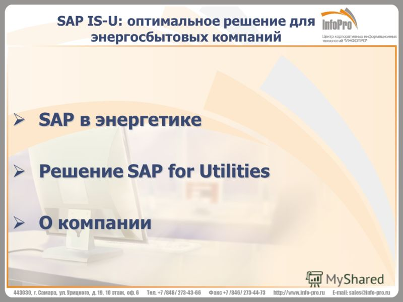 SAP IS-U: оптимальное решение для энергосбытовых компаний SAP в энергетике SAP в энергетике Решение SAP for Utilities Решение SAP for Utilities О компании О компании