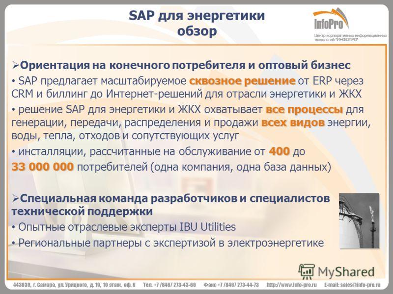 SAP для энергетики обзор Ориентация на конечного потребителя и оптовый бизнес сквозное решение SAP предлагает масштабируемое сквозное решение от ERP через CRM и биллинг до Интернет-решений для отрасли энергетики и ЖКХ все процессы всех видов решение