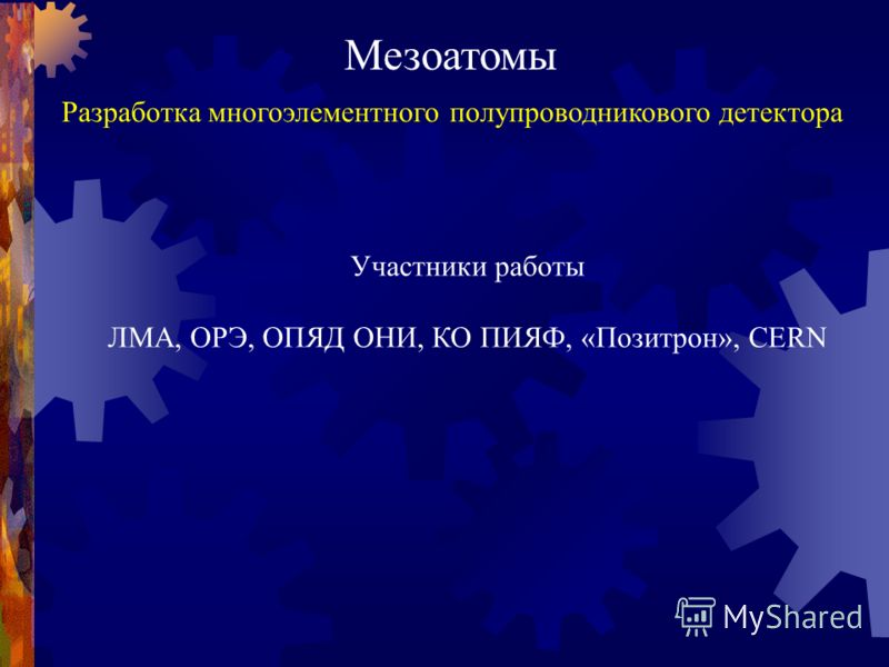 Мезоатомы Разработка многоэлементного полупроводникового детектора Участники работы ЛМА, ОРЭ, ОПЯД ОНИ, КО ПИЯФ, «Позитрон», CERN