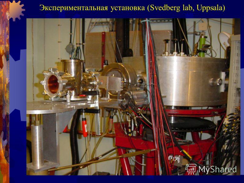 Экспериментальная установка (Svedberg lab, Uppsala)
