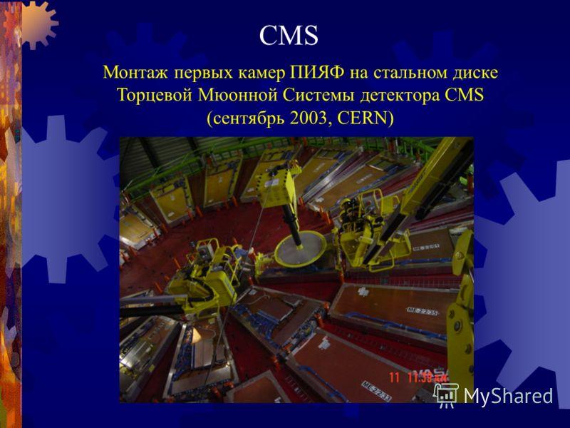 CMS Монтаж первых камер ПИЯФ на стальном диске Торцевой Мюонной Системы детектора CMS (сентябрь 2003, CERN)