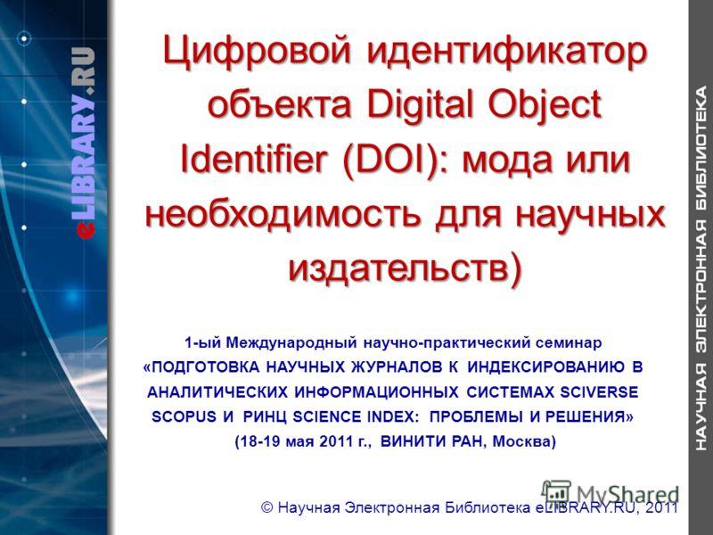 Цифровой идентификатор объекта Digital Object Identifier (DOI): мода или необходимость для научных издательств) 1-ый Международный научно-практический семинар «ПОДГОТОВКА НАУЧНЫХ ЖУРНАЛОВ К ИНДЕКСИРОВАНИЮ В АНАЛИТИЧЕСКИХ ИНФОРМАЦИОННЫХ СИСТЕМАХ SCIVE
