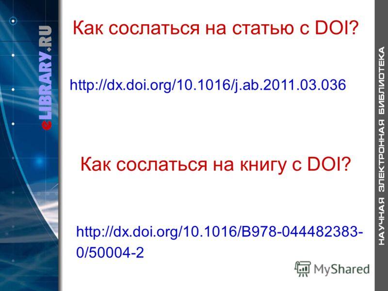 Как сослаться на статью с DOI? http://dx.doi.org/10.1016/j.ab.2011.03.036 Как сослаться на книгу с DOI? http://dx.doi.org/10.1016/B978-044482383- 0/50004-2