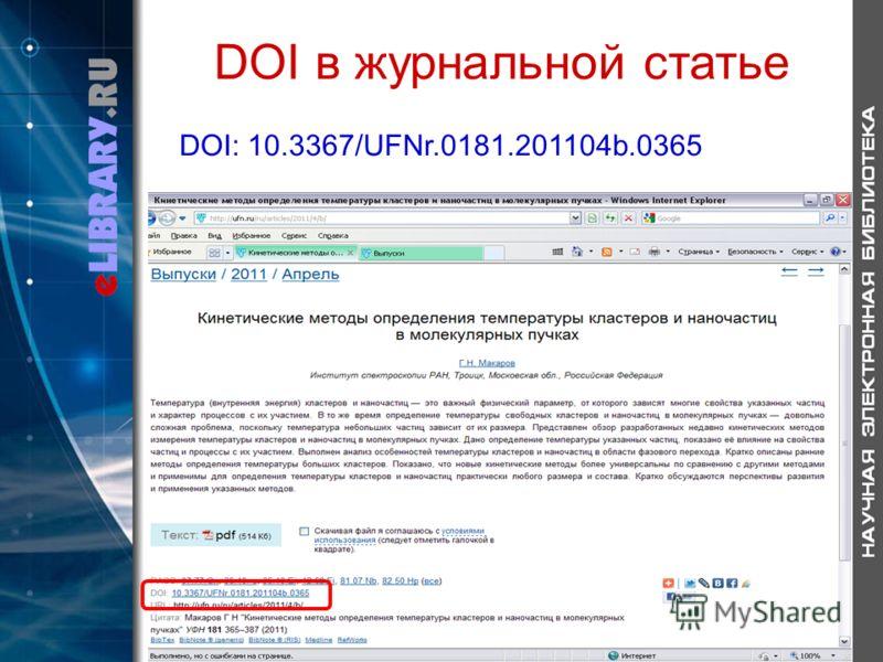 DOI: 10.3367/UFNr.0181.201104b.0365