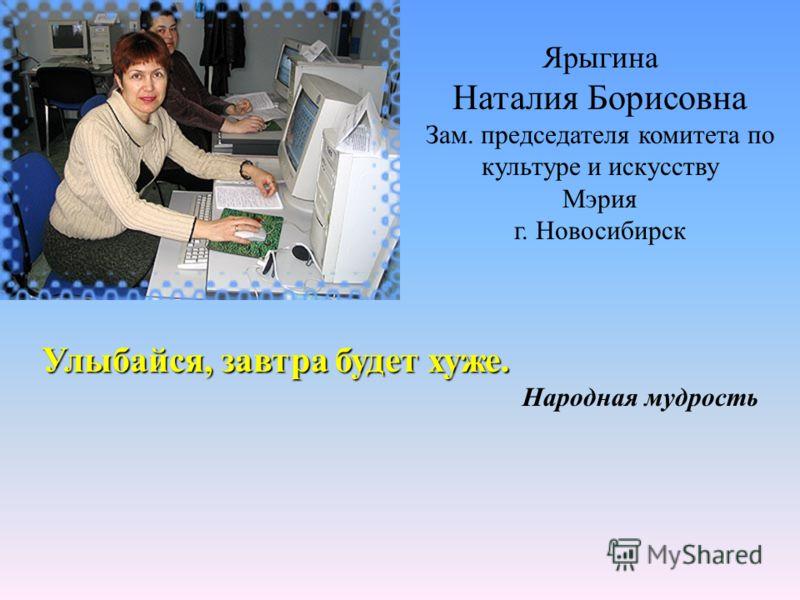 Лебедева Светлана Юрьевна Лаборант Институт клинической и экспериментальной медицины г. Новосибирск ….если вы чего-то не знаете – нет гарантии, что этого не существует…