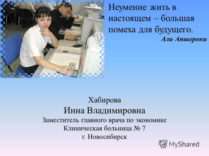 Колоколкин Денис Юрьевич врач-эндоскопист Клиническая больница 7 г. Новосибирск Если ты что-то записал в компьютерной памяти, запомни, где ты это записал. Лео Бейзер