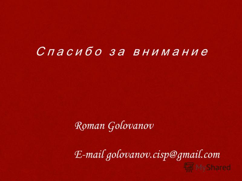 Roman Golovanov E-mail golovanov.cisp@gmail.com Спасибо за внимание