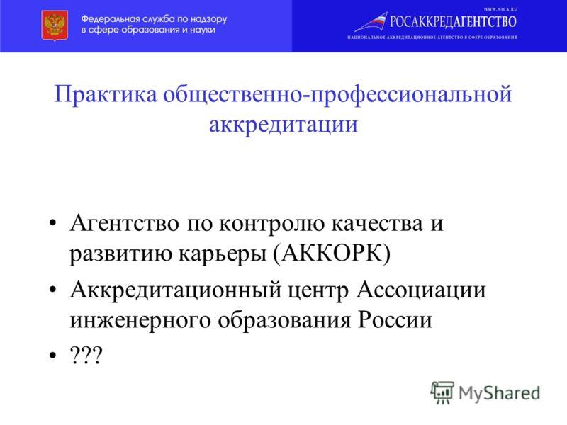 Практика общественно-профессиональной аккредитации Агентство по контролю качества и развитию карьеры (АККОРК) Аккредитационный центр Ассоциации инженерного образования России ???