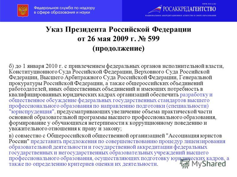 Указ Президента Российской Федерации от 26 мая 2009 г. 599 (продолжение) б) до 1 января 2010 г. с привлечением федеральных органов исполнительной власти, Конституционного Суда Российской Федерации, Верховного Суда Российской Федерации, Высшего Арбитр