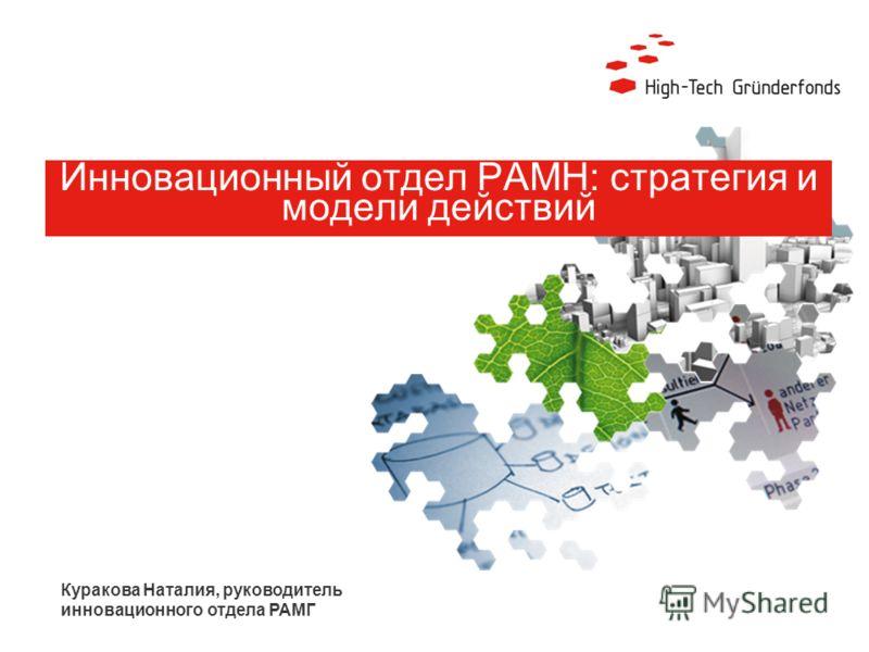 Инновационный отдел РАМН: стратегия и модели действий Куракова Наталия, руководитель инновационного отдела РАМГ