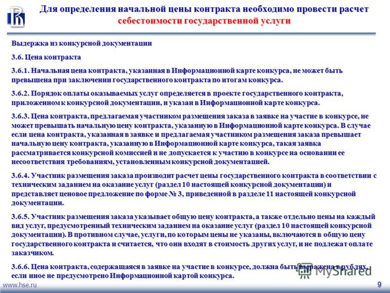 www.hse.ru 9 Для определения начальной цены контракта необходимо провести расчет себестоимости государственной услуги Выдержка из конкурсной документации 3.6. Цена контракта 3.6.1. Начальная цена контракта, указанная в Информационной карте конкурса,