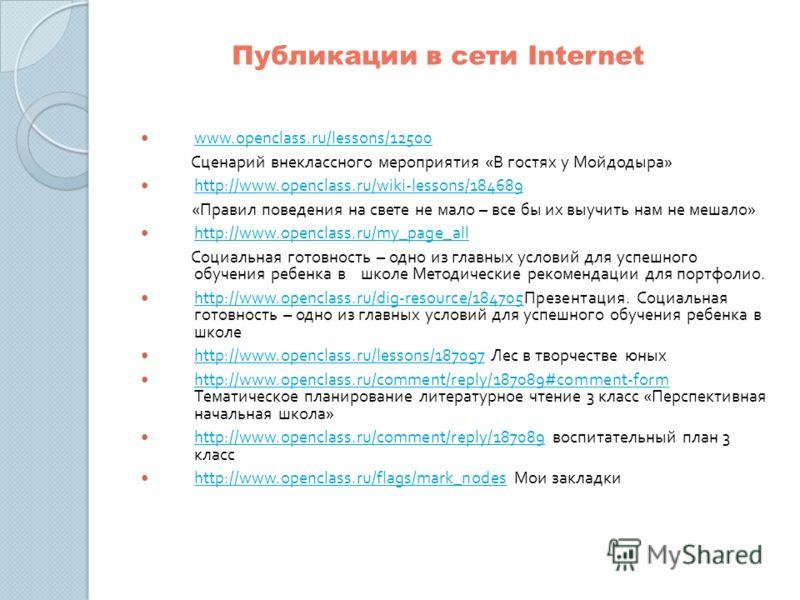www. openclass. ru / lessons /12500 www. openclass. ru / lessons /12500 Сценарий внеклассного мероприятия « В гостях у Мойдодыра » http://www.openclass.ru/wiki-lessons/184689 « Правил поведения на свете не мало – все бы их выучить нам не мешало » htt