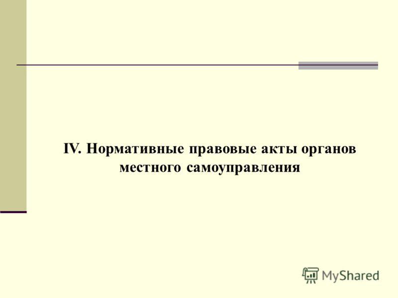 IV. Нормативные правовые акты органов местного самоуправления