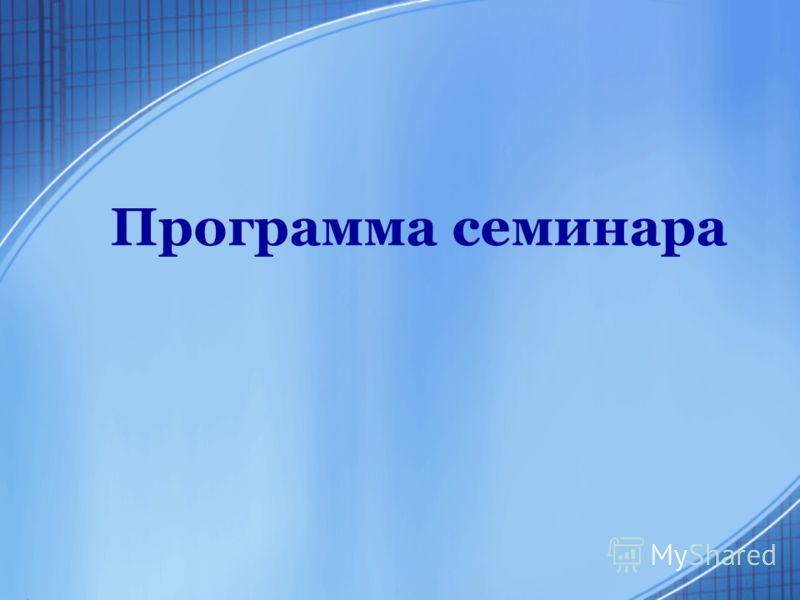 Программа семинара