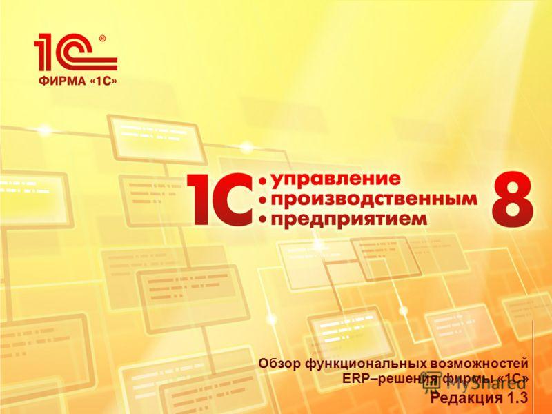 Обзор функциональных возможностей ERP–решения фирмы «1С» Редакция 1.3