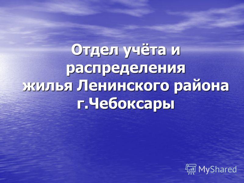 Отдел учёта и распределения жилья Ленинского района г.Чебоксары