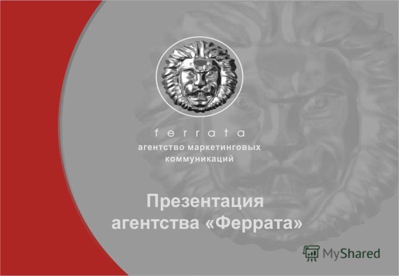 Презентация агентства «Феррата»