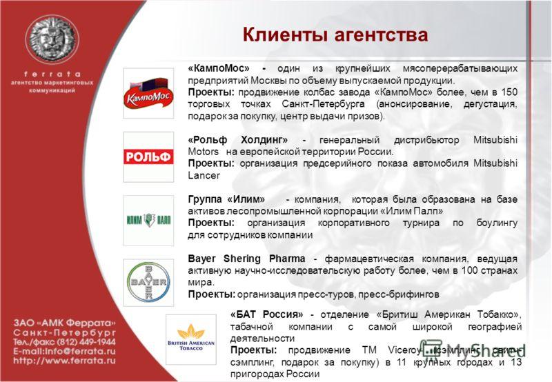 Клиенты агентства «КампоМос» - один из крупнейших мясоперерабатывающих предприятий Москвы по объему выпускаемой продукции. Проекты: продвижение колбас завода «КампоМос» более, чем в 150 торговых точках Санкт-Петербурга (анонсирование, дегустация, под