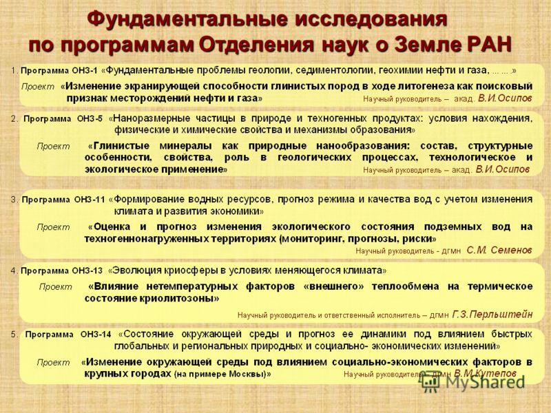 Фундаментальные исследования по программам Отделения наук о Земле РАН