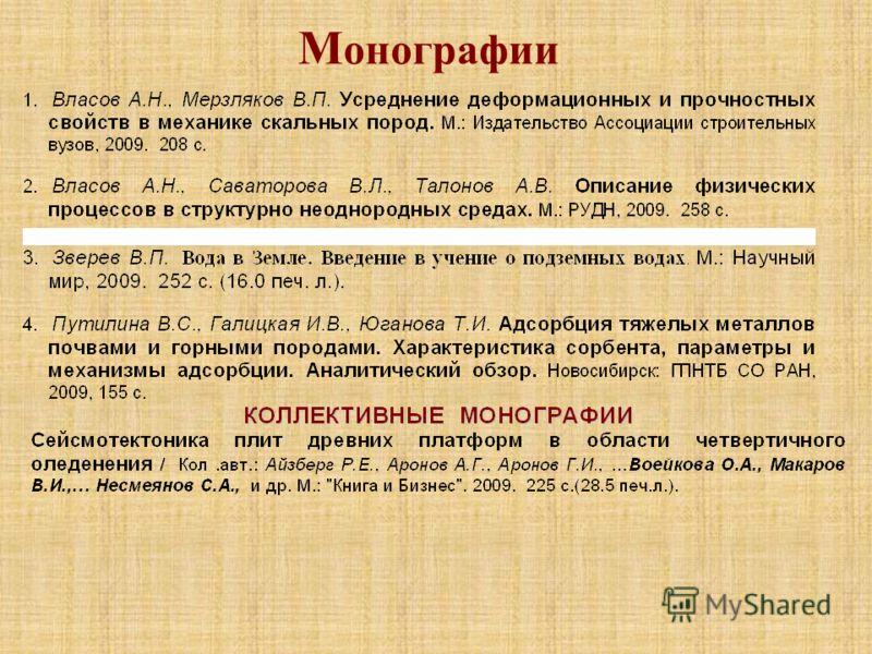 М онографии