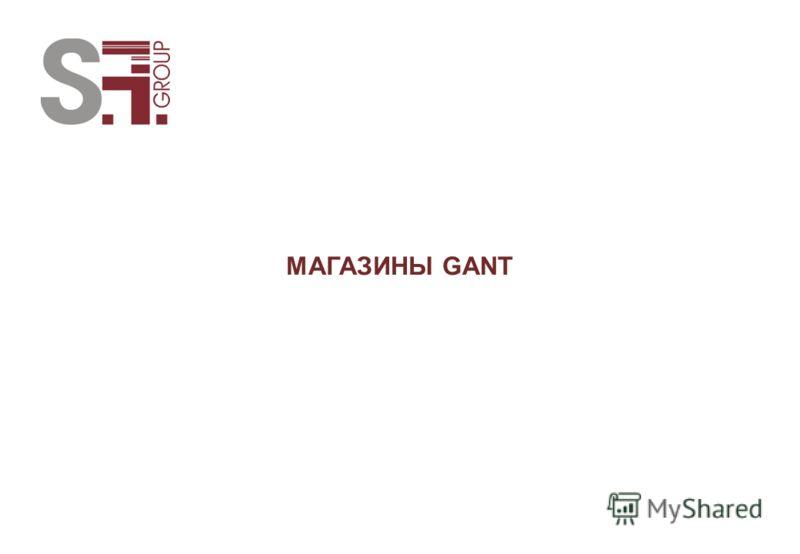 МАГАЗИНЫ GANT