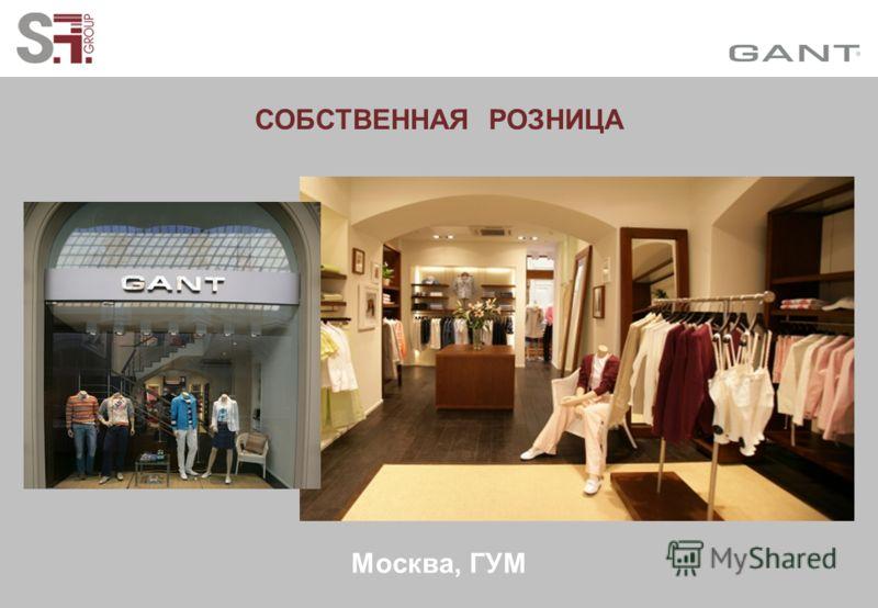 СОБСТВЕННАЯ РОЗНИЦА Москва, ГУМ