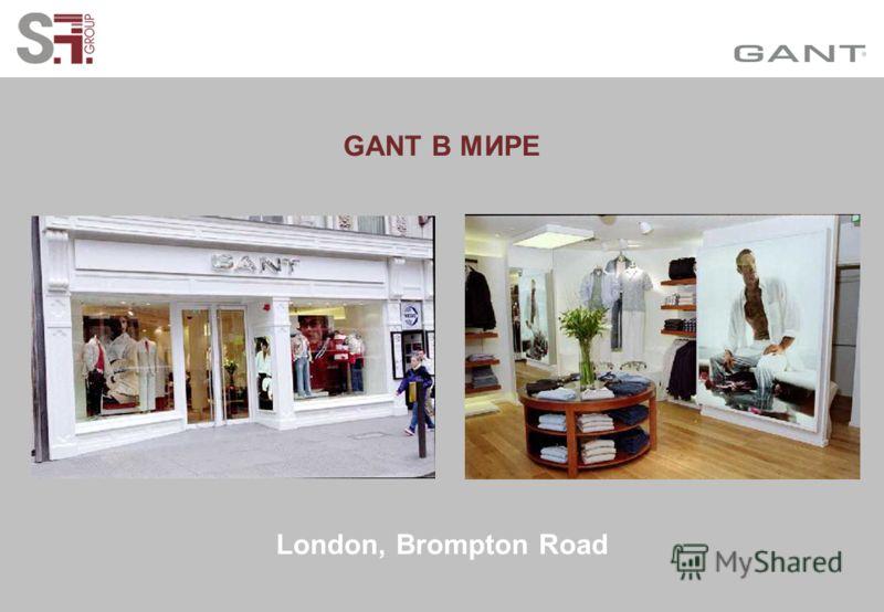 GANT В МИРЕ London, Brompton Road