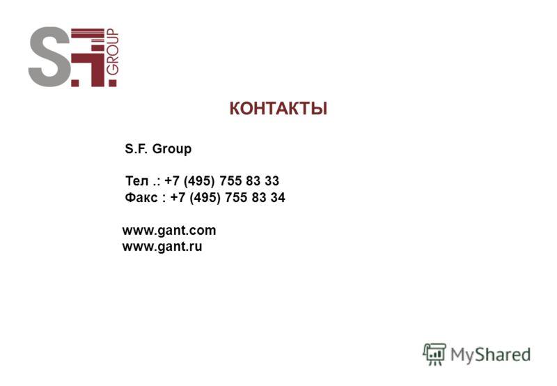КОНТАКТЫ S.F. Group Тел.: +7 (495) 755 83 33 Факс : +7 (495) 755 83 34 www.gant.com www.gant.ru