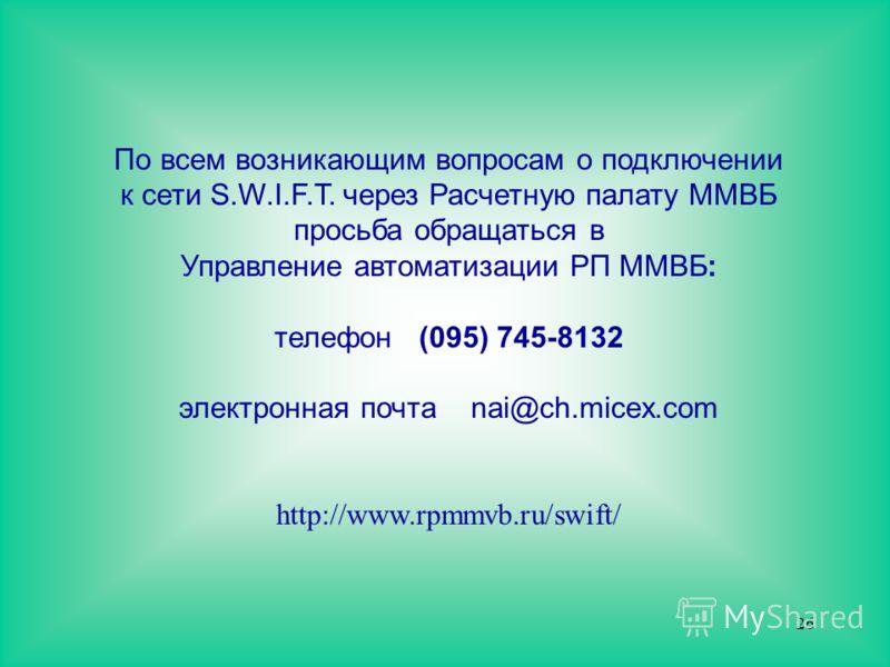 26 По всем возникающим вопросам о подключении к сети S.W.I.F.T. через Расчетную палату ММВБ просьба обращаться в Управление автоматизации РП ММВБ: телефон (095) 745-8132 электронная почта nai@ch.micex.com http://www.rpmmvb.ru/swift/