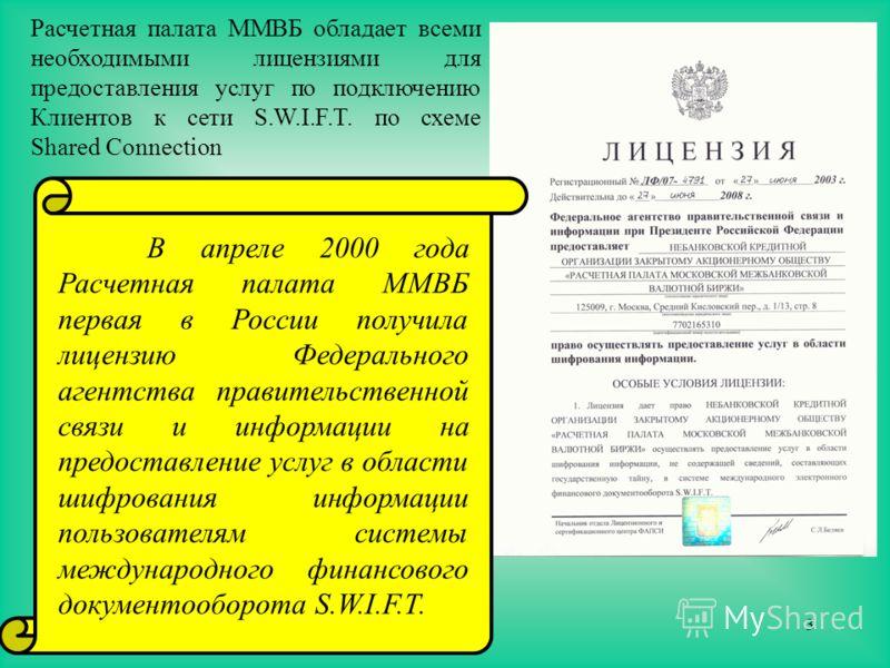 3 В апреле 2000 года Расчетная палата ММВБ первая в России получила лицензию Федерального агентства правительственной связи и информации на предоставление услуг в области шифрования информации пользователям системы международного финансового документ