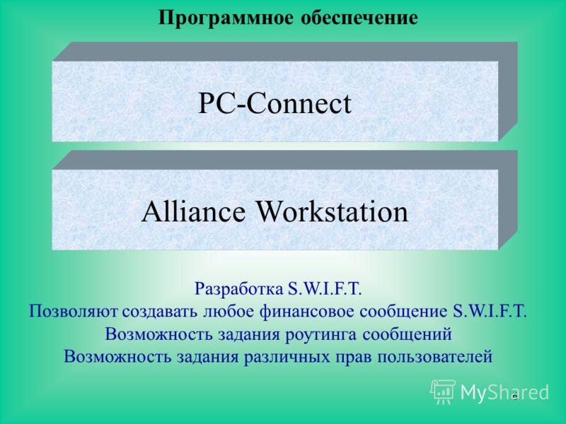 6 Программное обеспечение PC-Connect Alliance Workstation Разработка S.W.I.F.T. Позволяют создавать любое финансовое сообщение S.W.I.F.T. Возможность задания роутинга сообщений Возможность задания различных прав пользователей