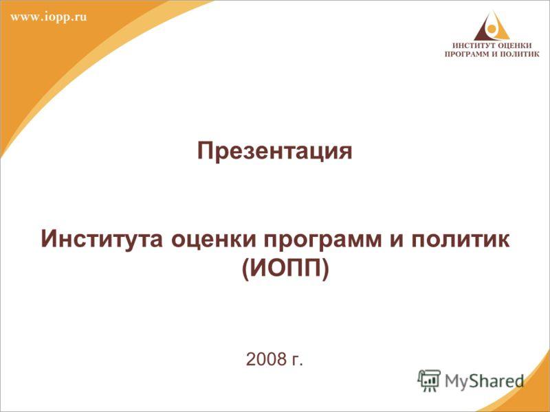 Презентация Института оценки программ и политик (ИОПП) 2008 г.