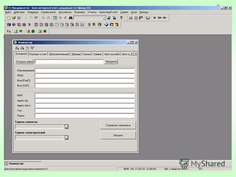 Настройка регламента Разграничение доступа к конфиденциальной информации Встроенная система подсказок и предупреждений Автоматическая перекладка бухгалтерских отчетов в формат управленческой отчетности, рекомендованный CGAP Импорт данных из файлов Ex