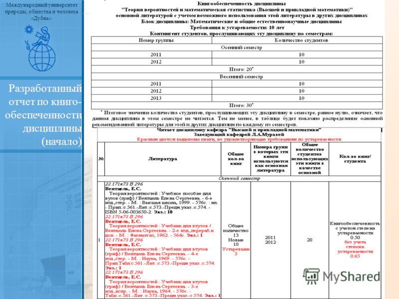 Международный университет природы, общества и человека «Дубна» Информация о библиотеке Разработанный отчет по книго- обеспеченности дисциплины (начало)