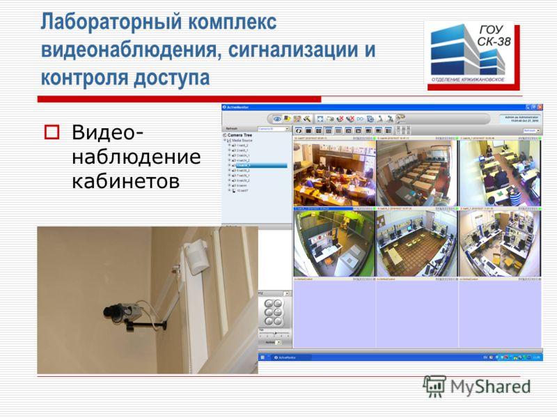 Лабораторный комплекс видеонаблюдения, сигнализации и контроля доступа Видео- наблюдение кабинетов