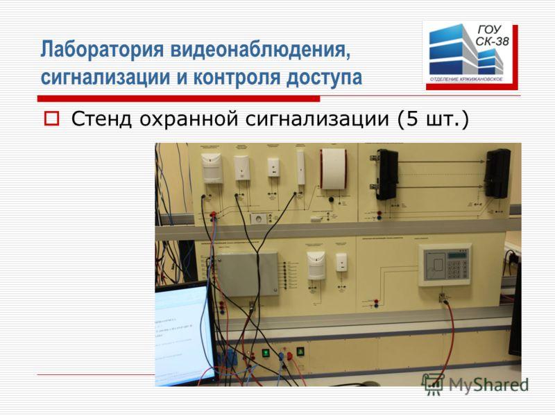 Лаборатория видеонаблюдения, сигнализации и контроля доступа Стенд охранной сигнализации (5 шт.)
