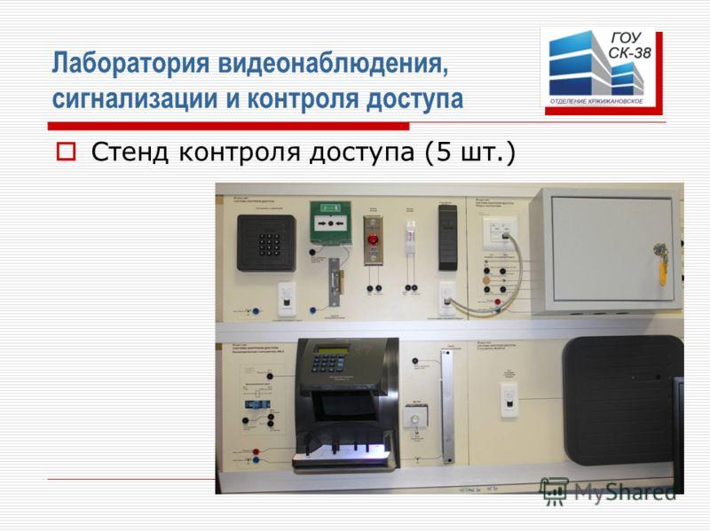 Лаборатория видеонаблюдения, сигнализации и контроля доступа Стенд контроля доступа (5 шт.)