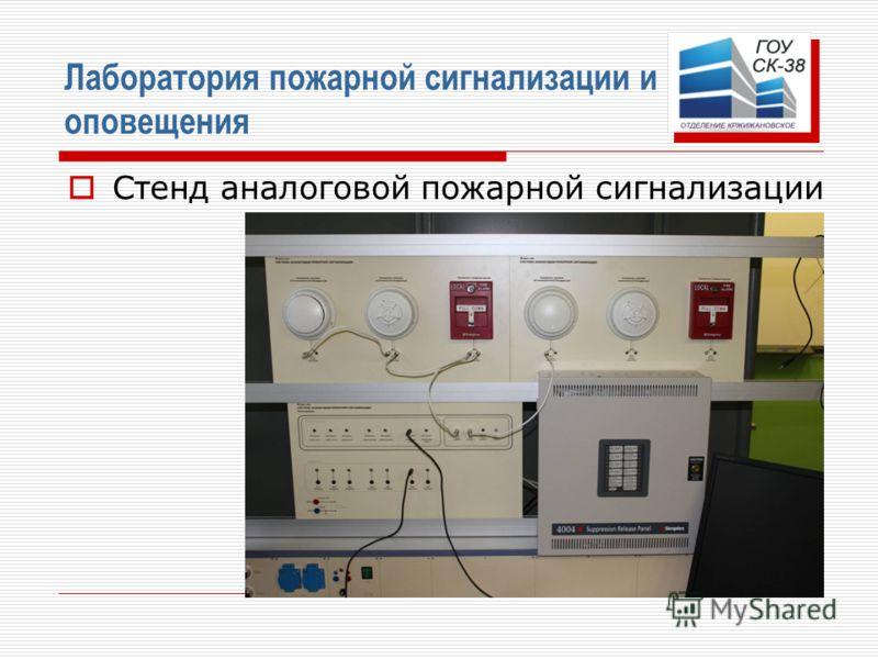 Лаборатория пожарной сигнализации и оповещения Стенд аналоговой пожарной сигнализации